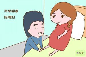 女性怀孕后 以下事情老公若主动远离 恭喜了
