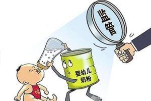 7部委:婴幼儿奶粉实行最严格监管制度 力争六成自给