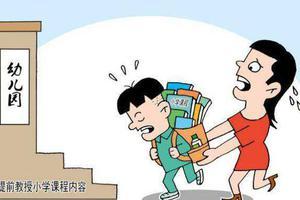 提前教小学内容被列入北京幼儿园教师失范行为