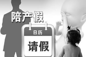 联合国:日本男性育儿假福利优厚 但少有人请假