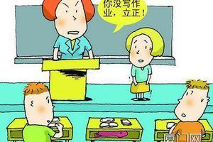 北京新规:教师有体罚学生等行为或被开除