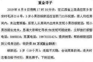 江西上饶走失1男童遗体在河道发现 警方排除刑案