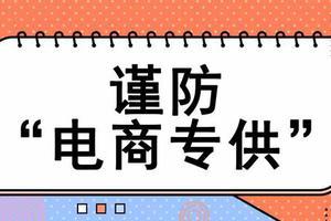 """纸巾薄电器少元件 618前夕""""电商专供""""套路深"""