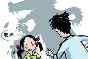 小学教师猥亵学生获刑:教室当众猥亵给5元封口费