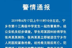 湖南宁乡一学生校内将另一学生刺死 已控制嫌疑人