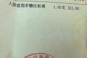 """湖南桂阳一儿童被劝打""""支气管疫苗"""" 发票却写注射液"""