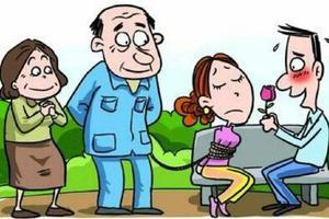 父母为孩子相亲把关:六成青年希望长辈不要做主