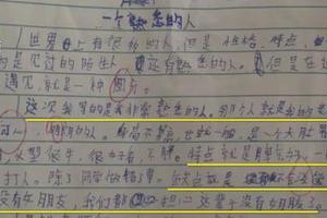 小学生作文吐槽老师29岁没女友 老师给出这个评语