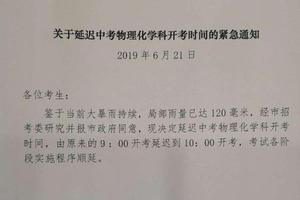 武汉市招考办通知:中考物理化学延迟一小时开考