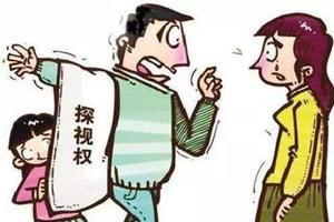 民法典婚姻家庭编草案:建议赋8岁以上子女有探视权