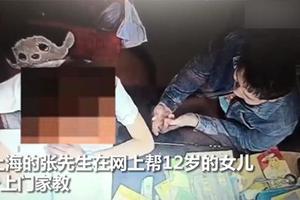 男家教对12岁女孩污言秽语 被警方找到赔1500元