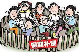 江西:除新高三年级外 中小学暑假不得组织补课