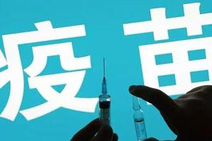 卫健委:接种疫苗后出现的异常反应发生率非常低