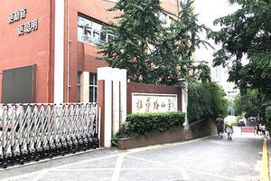 南京一小学六年级拟搬迁 家长:六年要换三个地方