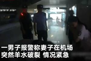 孕妇机场突然羊水破裂 民警火速处置5分钟送医