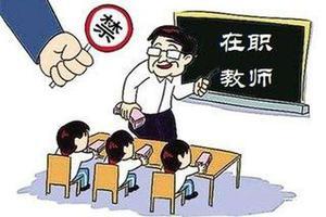 六部门:校外线上培训机构不得聘用中小学在职教师