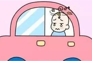 孩子出现晕车后需要怎样护理?