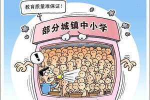 中国力争2020年底全部消除66人以上超大班额
