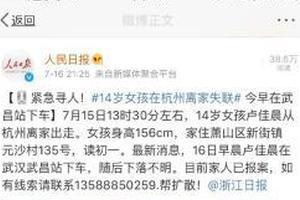 杭州14岁离家出走女孩被武汉警方找到 已与家人见面