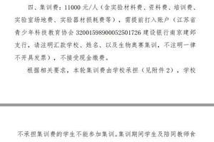 全国生物学竞赛江苏赛区被指违规收费 承办方失联