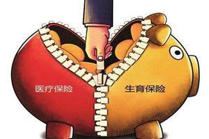 湖南:生育保险和职工医保将合并实施