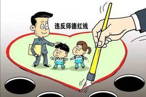 黑龙江:暑期严查违反师德师风问题