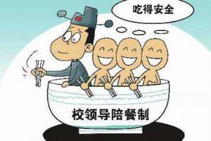 江西:中小学每餐应有学校相关负责人轮流陪餐