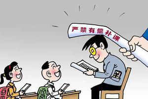 """辽宁对在职教师违规补课""""零容忍"""" 优秀教师参与将从重处罚"""