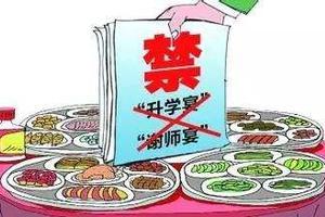 """云南:开学季严防违规""""升学宴""""等问题反弹"""
