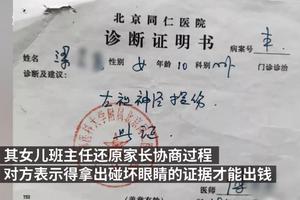 李秀娟女儿班主任谈伤眼事件:涉事家长要证据才赔