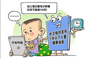 幼儿每日看电子屏幕时间不能超1小时