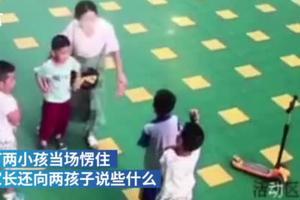 男童玩耍被拉扯 女家长上前直接扇打两名玩伴