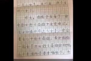 男孩送消防员14.7元零花钱 附信表白:希望没火灾