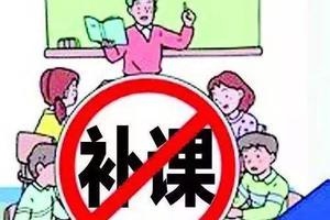 长沙禁止中小学课后服务上新课 补课和考试训练