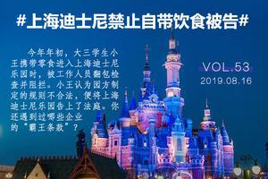 育儿热搜:上海迪士尼禁止自带饮食被告