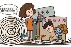 暑假热衷奔波辅导班:学校作业却只抄答案