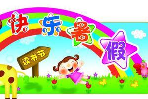孩子暑假消费的学与玩 边学边玩能否兼得