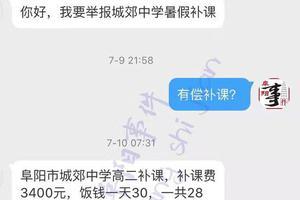 安徽阜阳部分中学被指暑期跨省补课 教育局否认