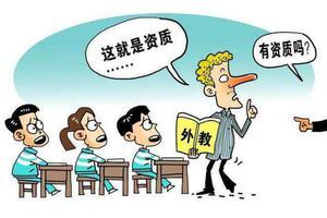 """警方提示:鉴别合法合规外教要""""三看"""""""