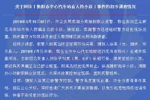 湖南衡阳通报抢小孩事件:嫌犯欲将小孩骗至出租屋