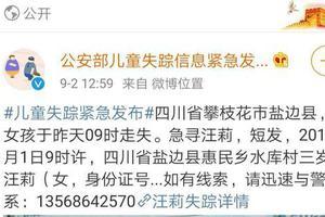 四川3岁女童幼儿园走失4天 园方悬赏5万征集线索