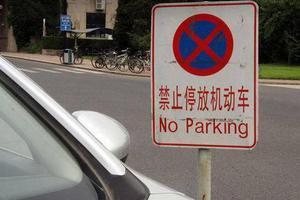 北京发布校园安全新规:学校门前100米禁停机动车