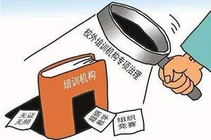 南京治理教育领域乱象 关停取缔1630家校外培训机构