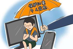 儿童个人信息网络保护规定发布 提供全生命周期保护