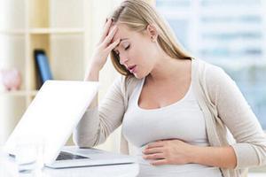 孕期压力过大 或增孩子人格障碍风险