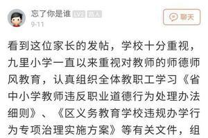 网帖举报小学老师办晚托拉学生 校方称已经组织调查
