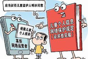 人民日报海外版:净化儿童的网络空间