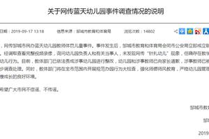 网传幼师用针扎幼儿 官方:未发现针扎 但存体罚行为