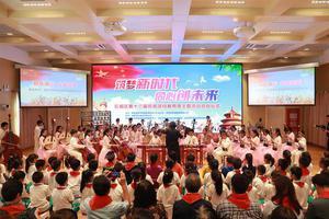 赏民族音乐学民族体育 民族团结教育进北京中小学课堂