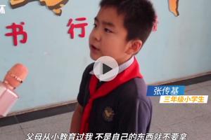 河南小学生捡万元现金上交:不是自己的不能拿